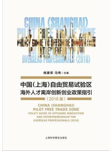 中国(上海)自由贸易试验区海外人才离岸创新创业政策指引(2016版)