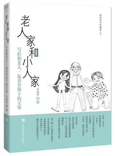 老人家和小人家——写给和老人一起养育孩子的父母