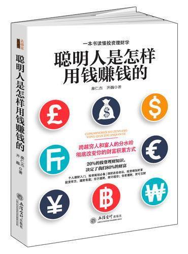 聪明人是怎样用钱赚钱的(去梯言系列)从零开始学投资理财,专为家庭和上班族定制,实用体贴的财富枕边书