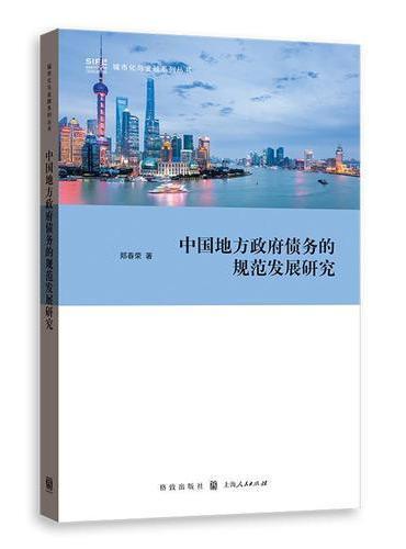 中国地方政府债务的规范发展研究