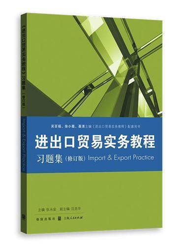 《进出口贸易实务教程》习题集(修订版)