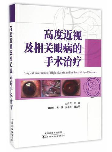 高度近视及相关眼病的手术治疗
