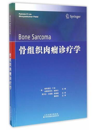 《骨组织肉瘤诊疗学》(精装)