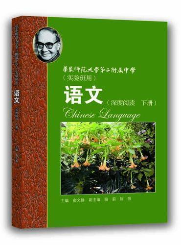 华师大二附中语文(深度阅读下册)