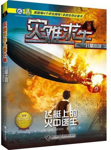灾难求生儿童小说:飞艇上的火中逃生