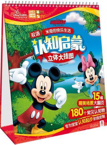 迪士尼英语认知启蒙立体大挂图-米奇的快乐生活