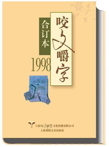 1998年《咬文嚼字》合订本(精)