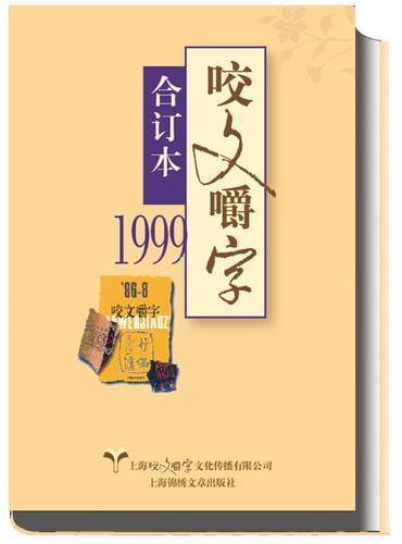 1999年《咬文嚼字》合订本(精)