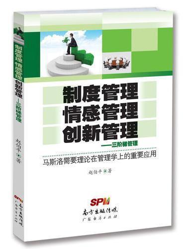 三阶梯管理:制度管理、情感管理、创新管理