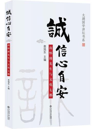 诚信心自安——南怀瑾先生与文化七都