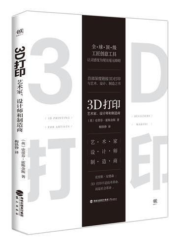 3D打印:艺术家、设计师和制造商