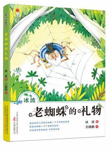最小孩童书 最动物系列老蜘蛛的礼物