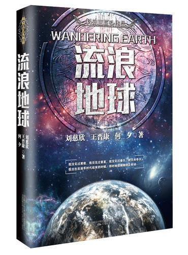 """流浪地球""""中国科幻三巨头""""系列作品;一书在手,尽揽科幻名家巅峰烧脑名篇佳构"""