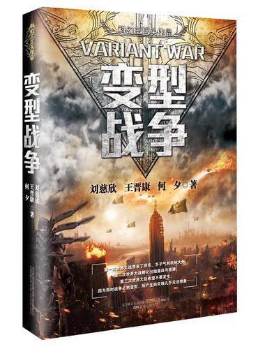"""变型战争""""中国科幻三巨头""""系列作品;一书在手,尽揽科幻名家巅峰烧脑名篇佳构"""