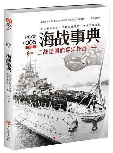 海战事典005:二战德国的巡洋作战