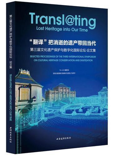 """""""翻译""""把消逝的遗产带回当代:第三届文化遗产保护与数字化国际论坛·论文集"""