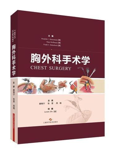 胸外科手术学