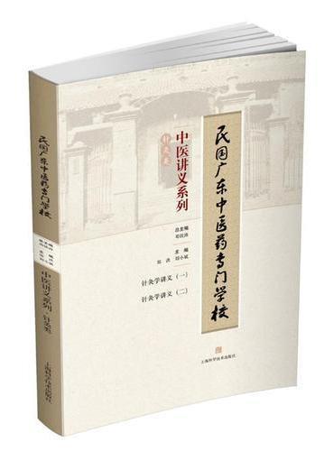 民国广东中医药专门学校中医讲义系列·针灸类