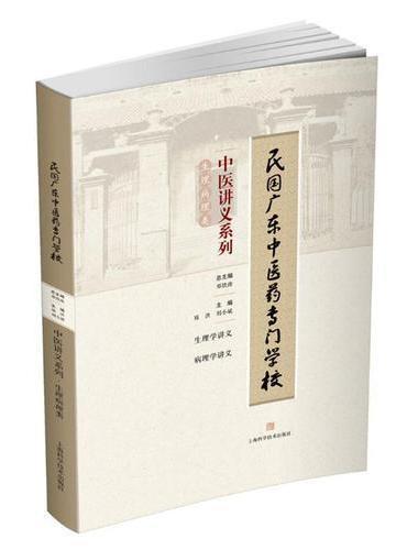 民国广东中医药专门学校中医讲义系列·生理病理类
