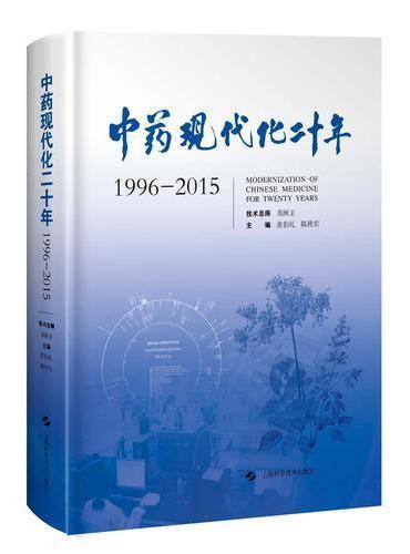 中药现代化二十年(1996-2015)