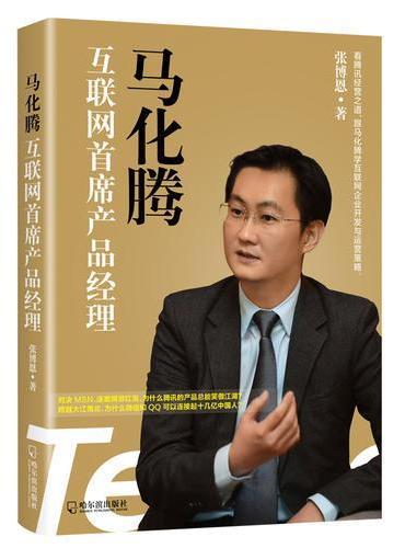 马化腾:互联网首席产品经理