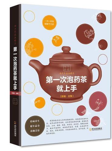第一次泡药茶就上手-2版