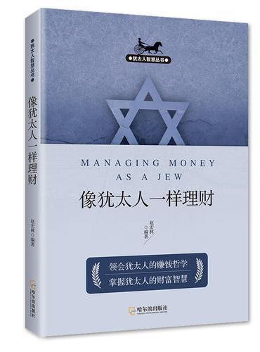 犹太人智慧丛书:像犹太人一样理财-2版