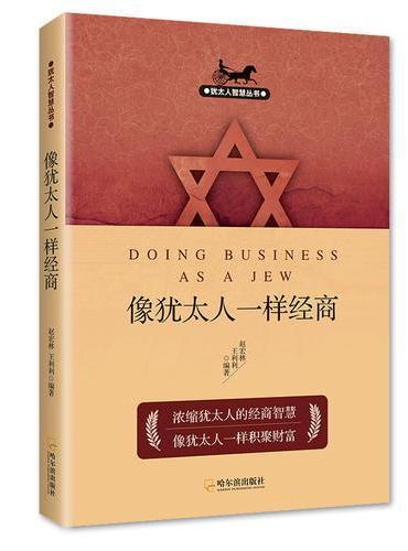 犹太人智慧丛书:像犹太人一样经商-2版