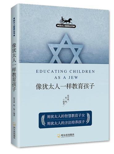 犹太人智慧丛书:像犹太人一样教育孩子-2版