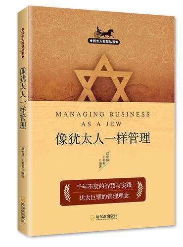 犹太人智慧丛书:像犹太人一样管理-2版