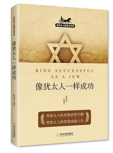 犹太人智慧丛书:像犹太人一样成功-2版