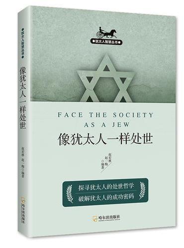 犹太人智慧丛书:像犹太人一样处世-2版