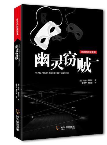 思考机器探案集:幽灵窃贼-2版