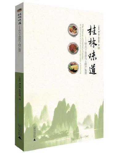桂林味道——甲天下美食与土特产鉴赏