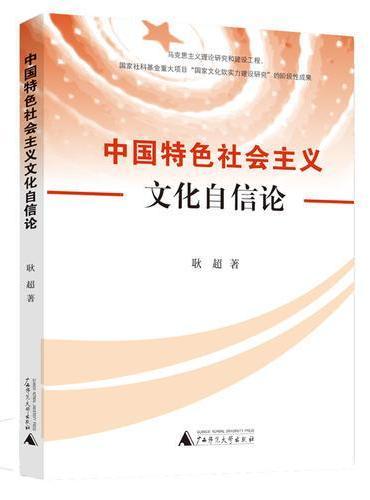 中国特色社会主义文化自信论