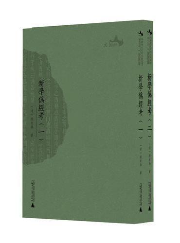 西樵历史文化文献丛书  新学伪经考(全二册)