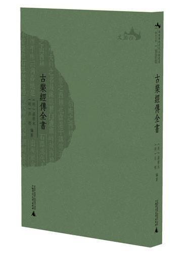 西樵历史文化文献丛书  古乐经传全书