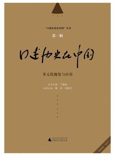 口述历史在中国丛书  口述历史在中国第一辑  多元化视角与应用