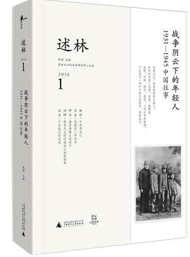 新民说  述林1:战争阴云下的年轻人:1931—1945中国往事