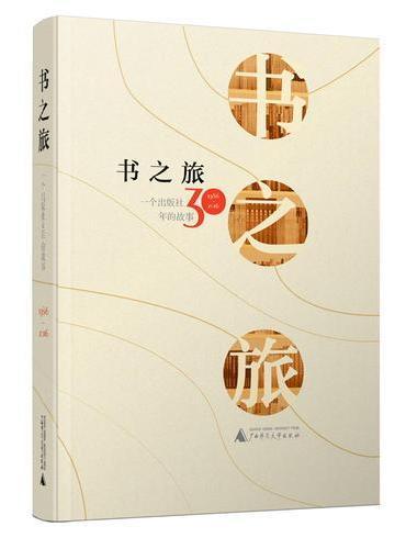 书之旅——一个出版社30年的故事