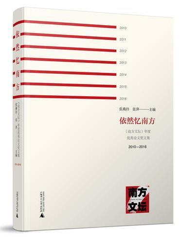依然忆南方——《南方文坛》年度优秀论文奖文集(2010—2016)