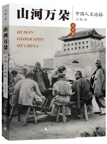 山河万朵——中国人文地脉(北方卷)