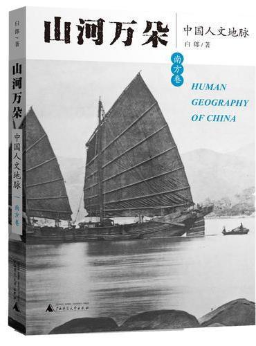 山河万朵——中国人文地脉(南方卷)