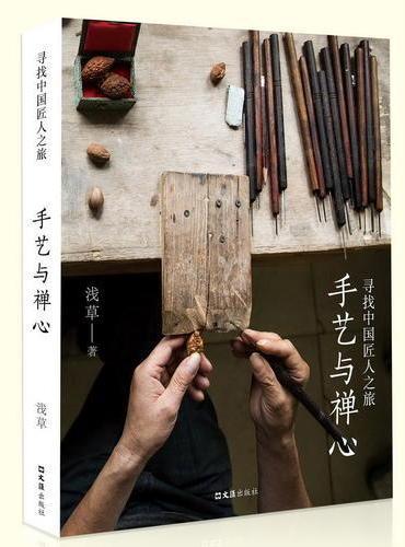 手艺与禅心:寻找中国匠人之旅(为中国的手艺复兴助力;挖掘中国版的手艺美学匠人)