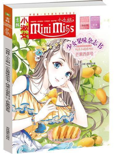 意林小小姐首创果味杂志书14--芒果西多号(升级版)随书附赠;甜美时光记录卡