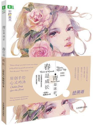意林彩绘英文系列--青是迷茫,春是成长