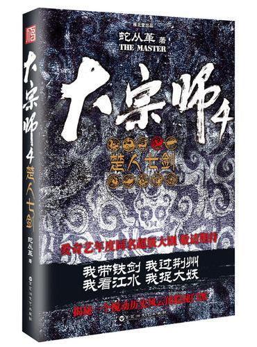 大宗师4:楚人七剑·揭秘一个搅动历史风云的隐秘门派