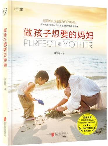 做孩子想要的妈妈 华德福学校创办人倾力推荐 台湾百万册畅销书