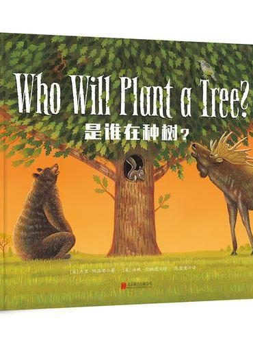 是谁在种树?