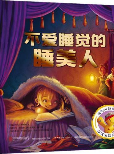 不爱睡觉的睡美人(全8册)